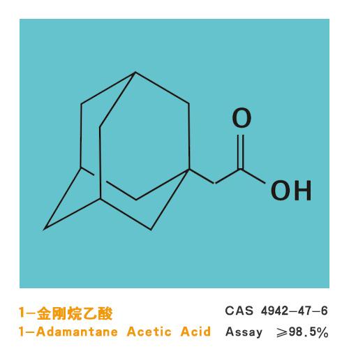 1-金刚烷乙酸