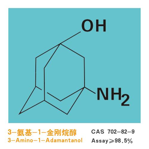 3-氨基-1-金刚烷醇
