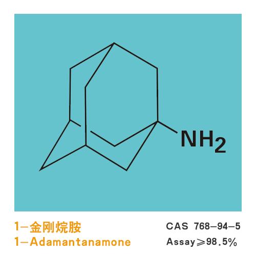 1-金刚烷胺